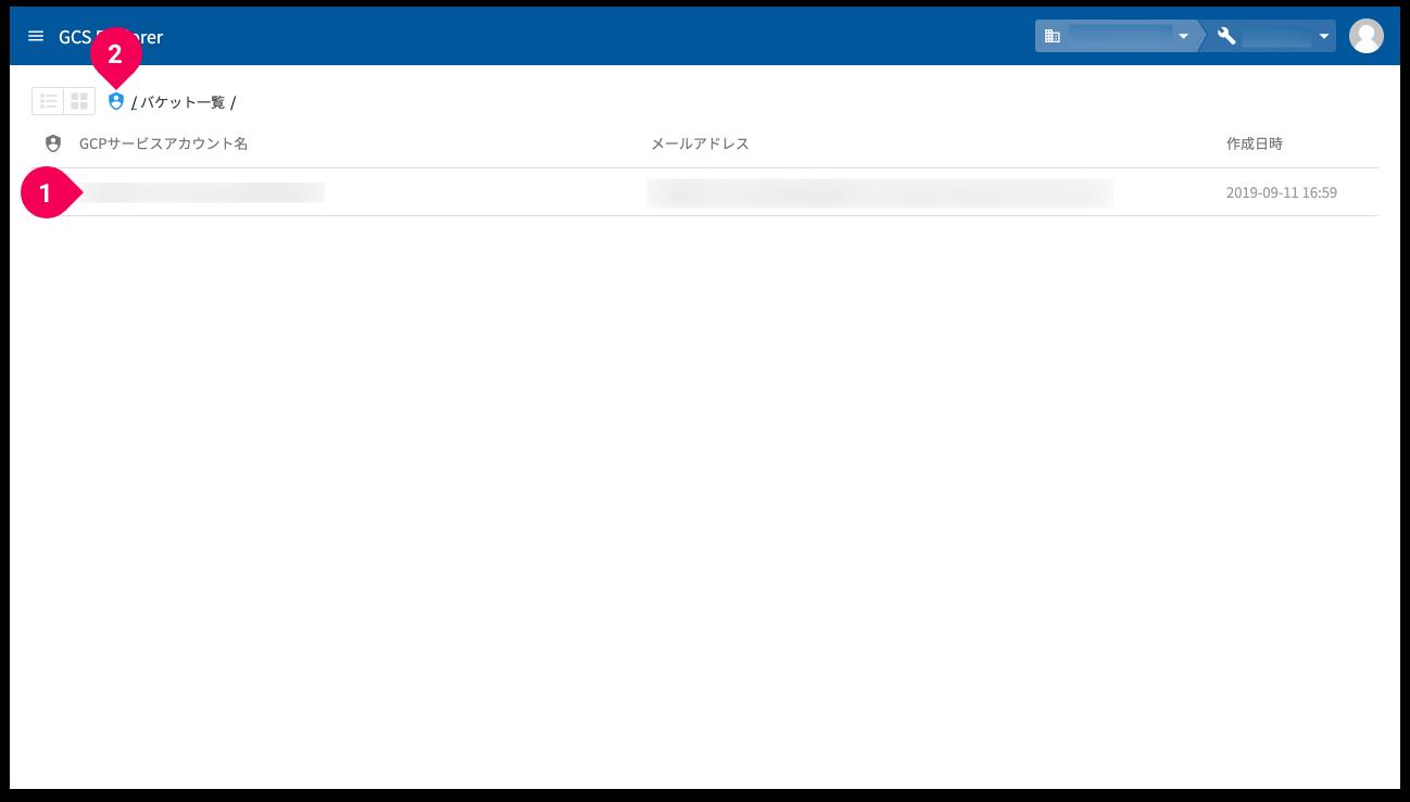 GCS Explorer で GCP サービスアカウントを選択する様子