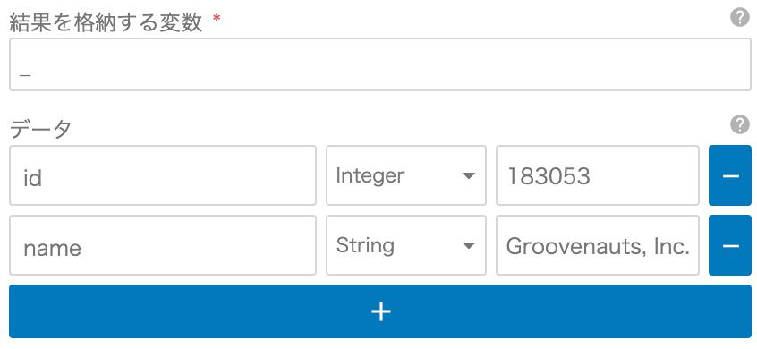 オブジェクト生成ブロックでストアドプロシージャの引数用データを定義した様子