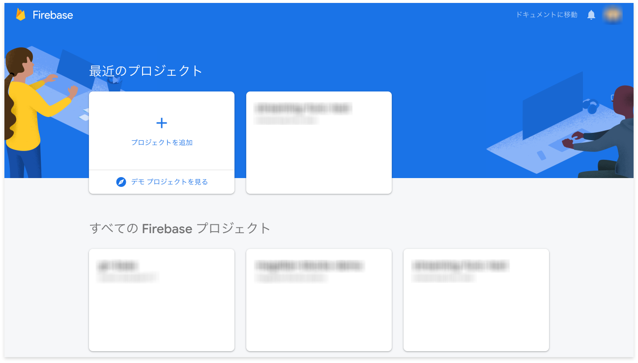 Firebase コンソール画面が別タブに開いた様子