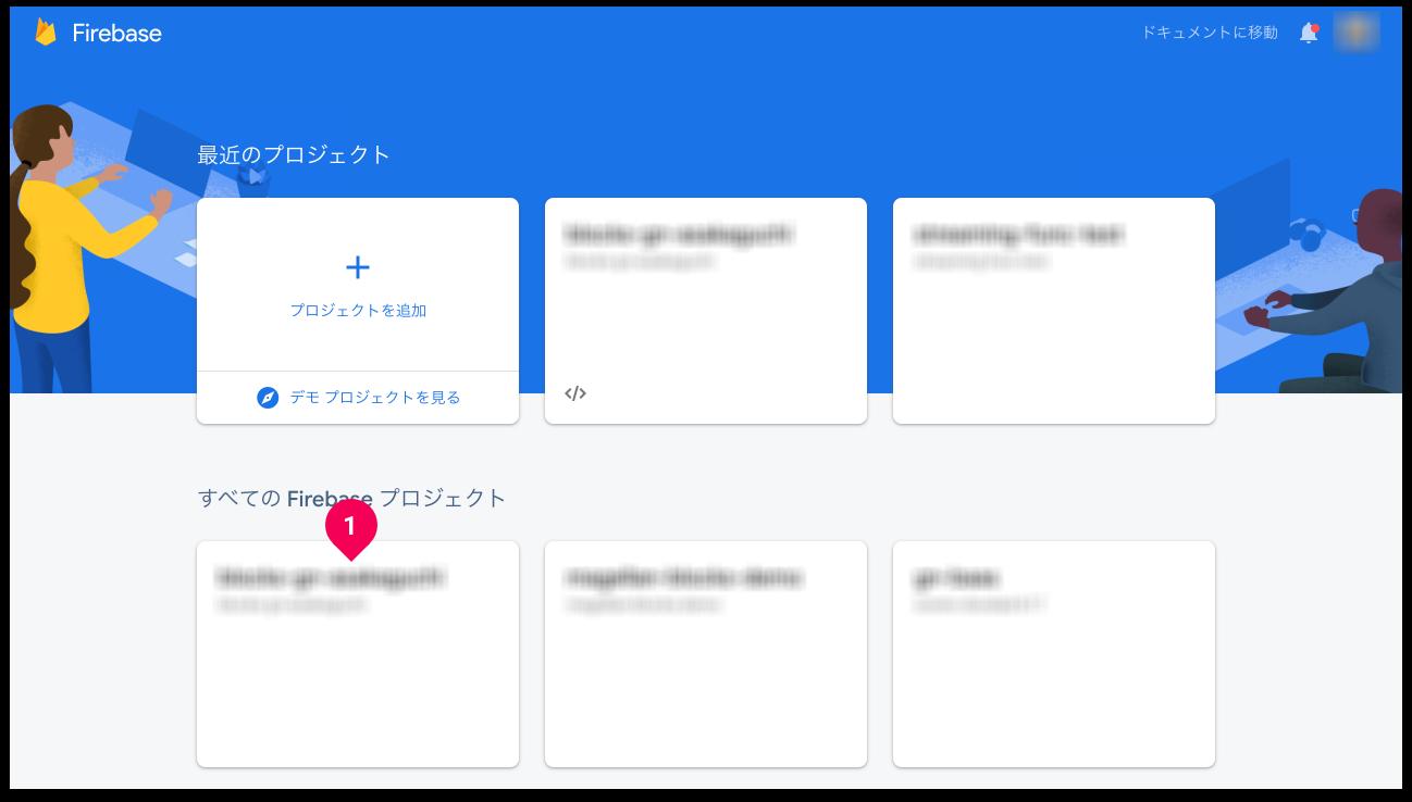 Firebase コンソールのトップページからプロジェクトを選択する様子