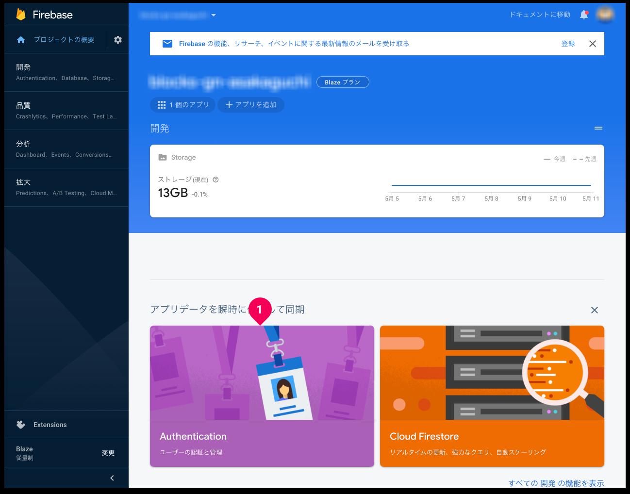 Firebase コンソールから Authentication を選択する様子