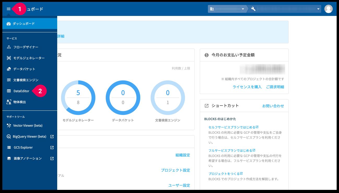 グローバルナビゲーションメニューから DataEditor を選択する様子