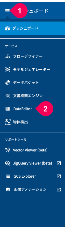 DataEditor へ切り替える様子