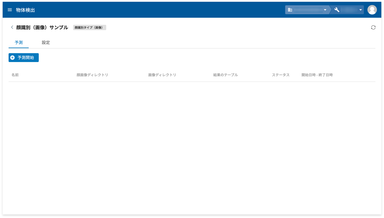 顔識別(画像)画面