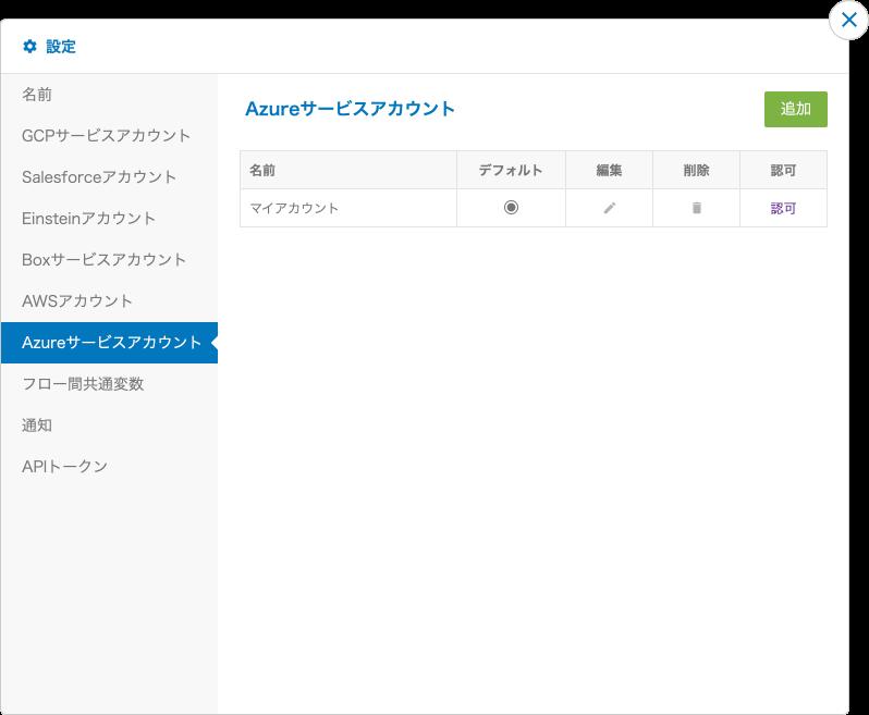 Azure サービスアカウント画面