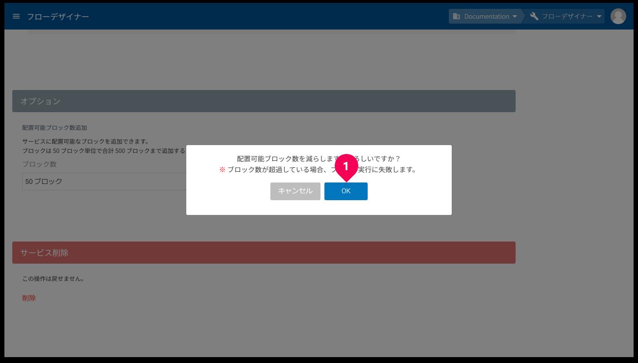 配置可能なブロック数が減る場合の画面