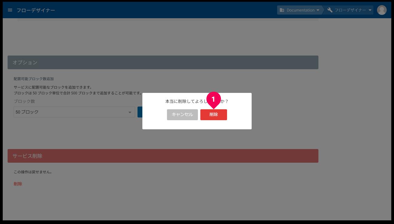 フローデザイナー削除の確認画面