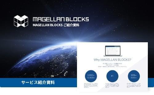 MAGELLAN BLOCKS ご紹介資料