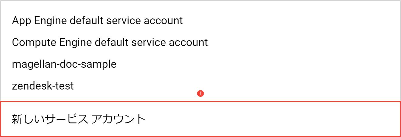 選択リストから[新しいサービスアカウント]を選択