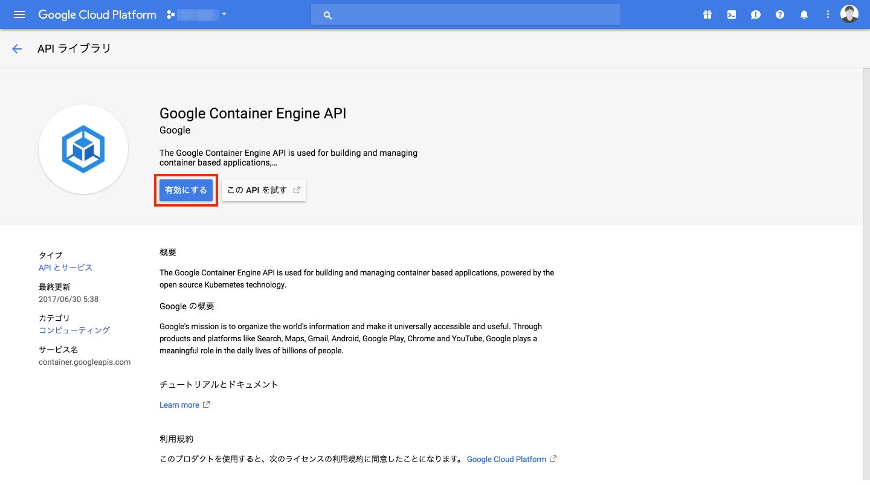 API の有効化
