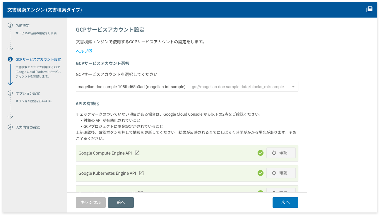 GCP サービスアカウント選択画面