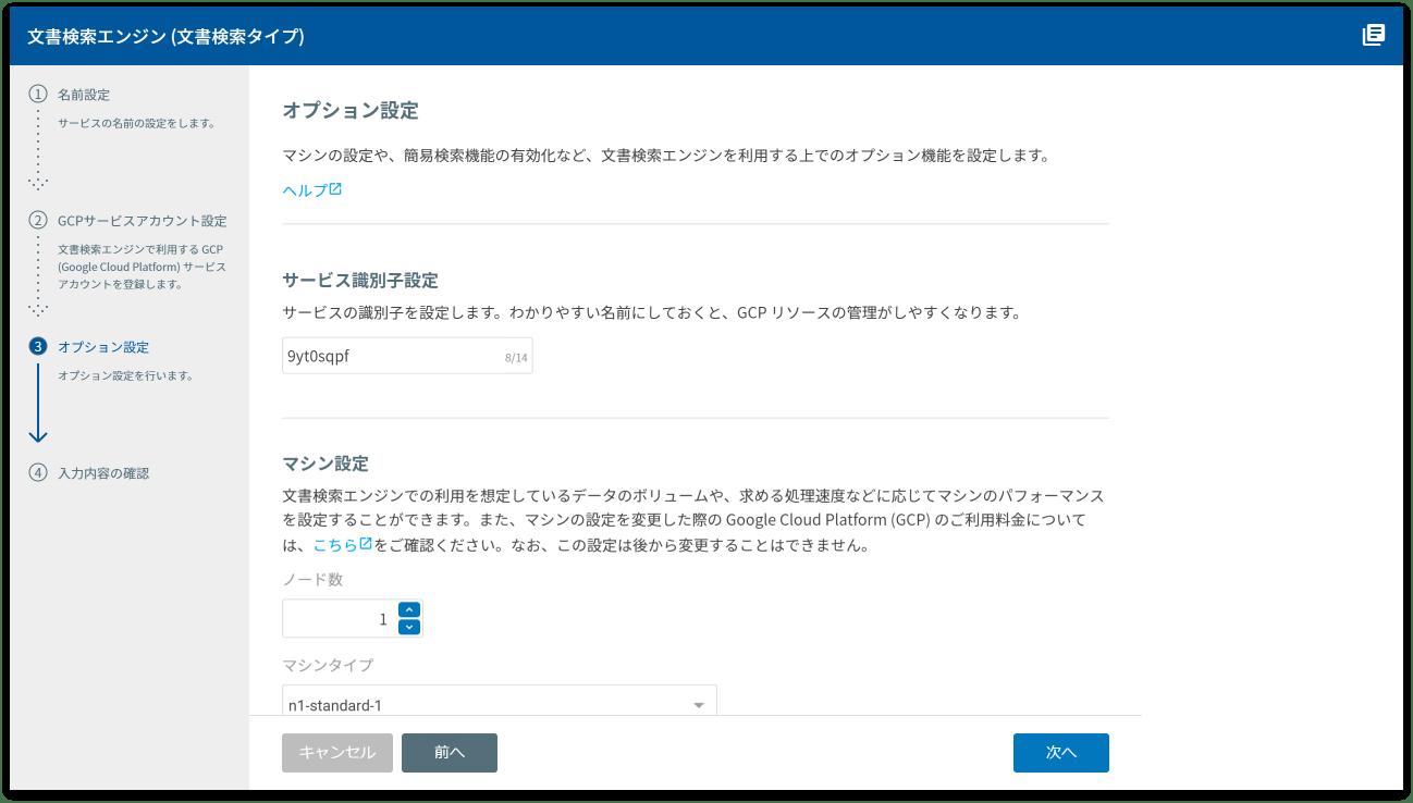 オプション画面の表示
