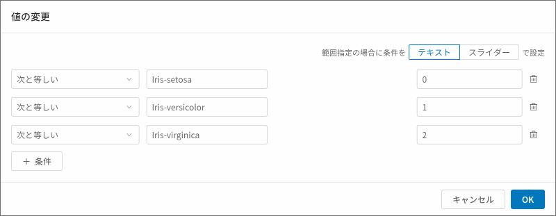 値の変更画面