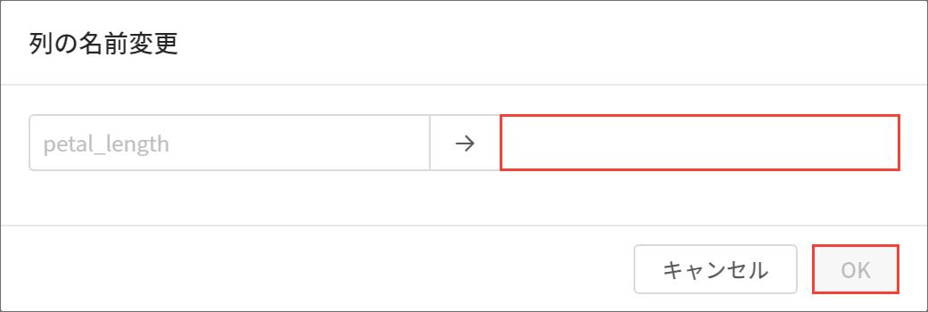 列の名前変更画面