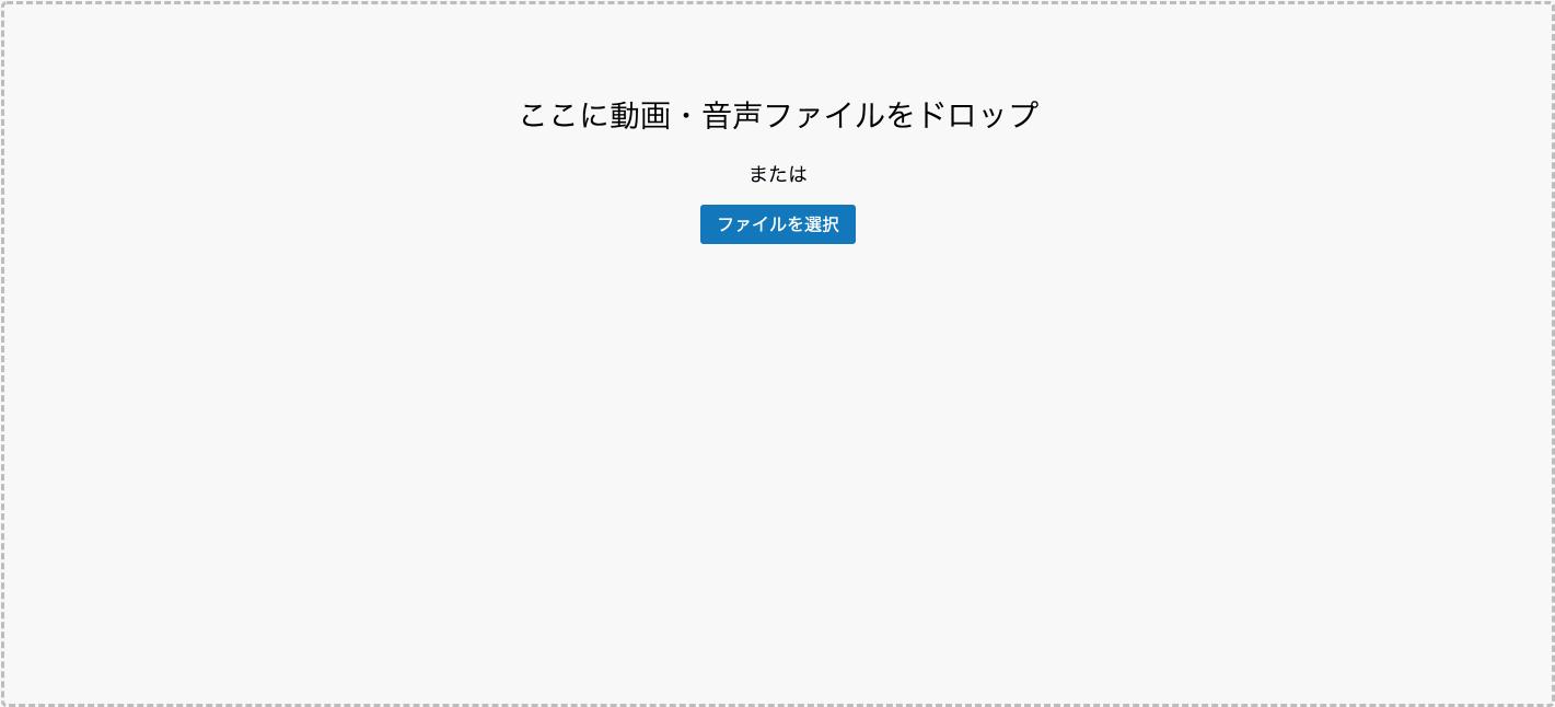 ファイル配置領域