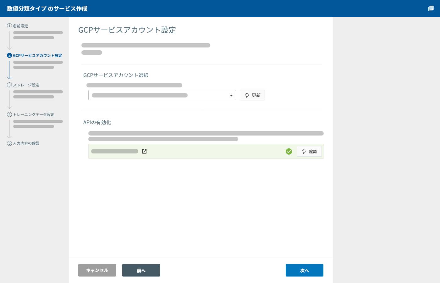 GCP サービスアカウント設定画面