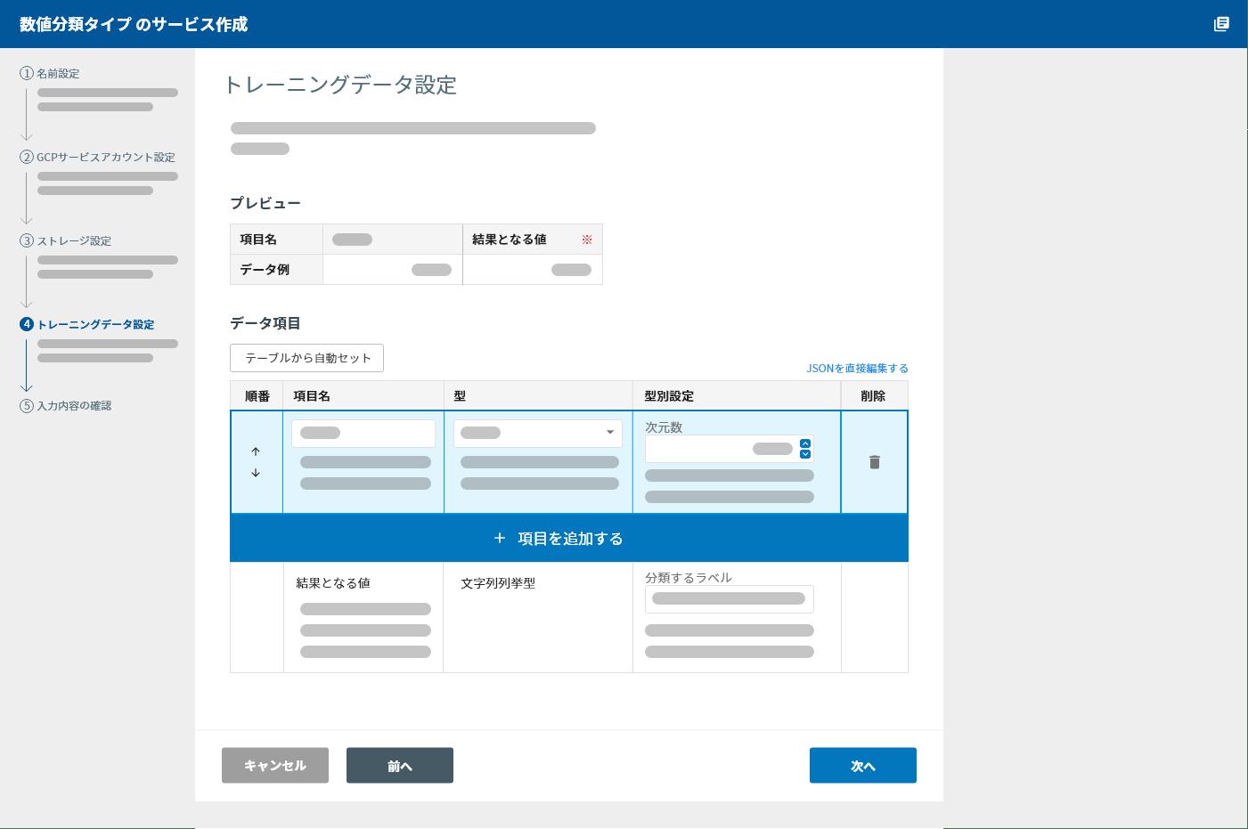 トレーニングデータ設定画面