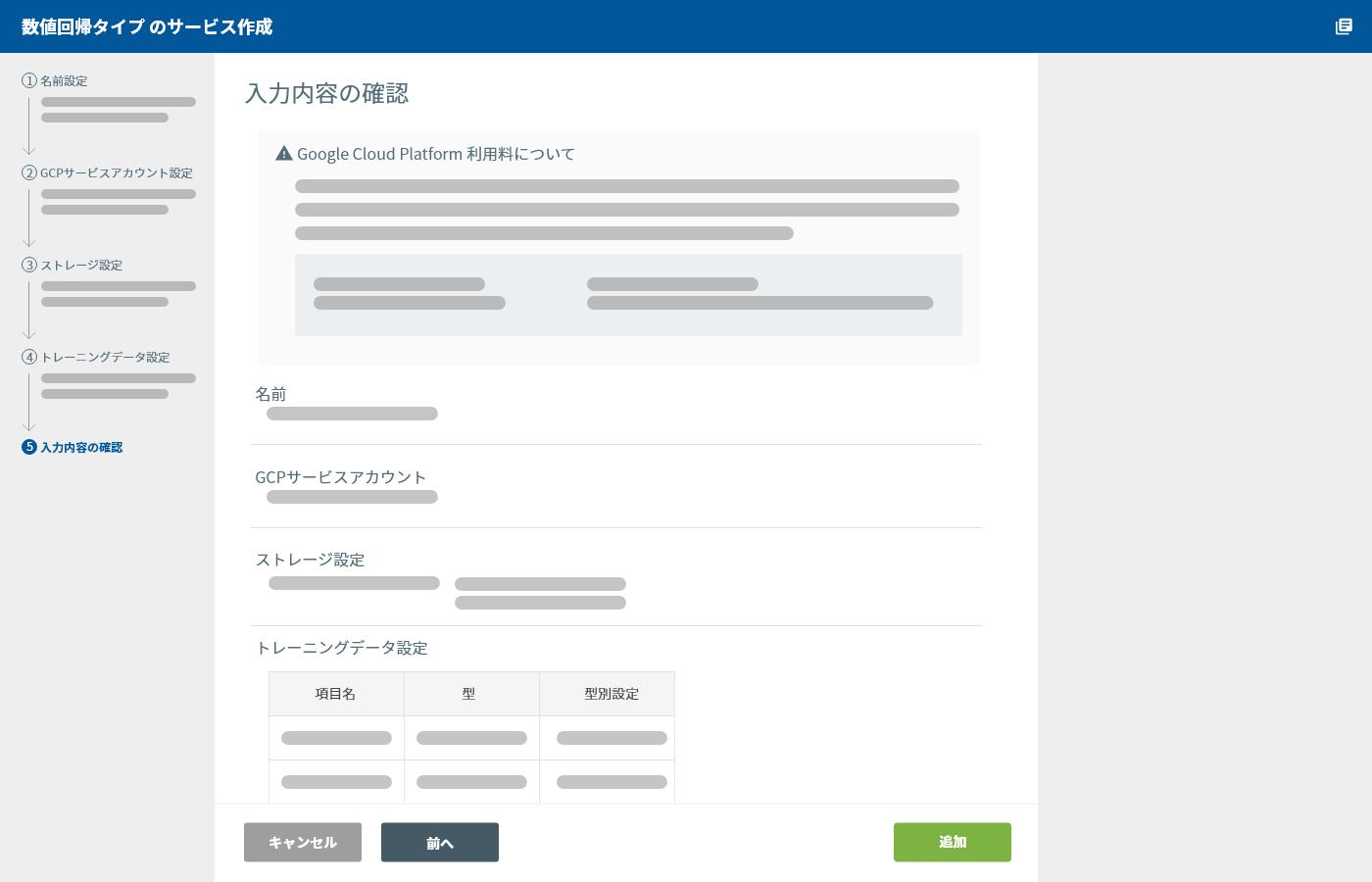 モデルジェネレーター(数値回帰タイプ)作成の入力内容の確認画面