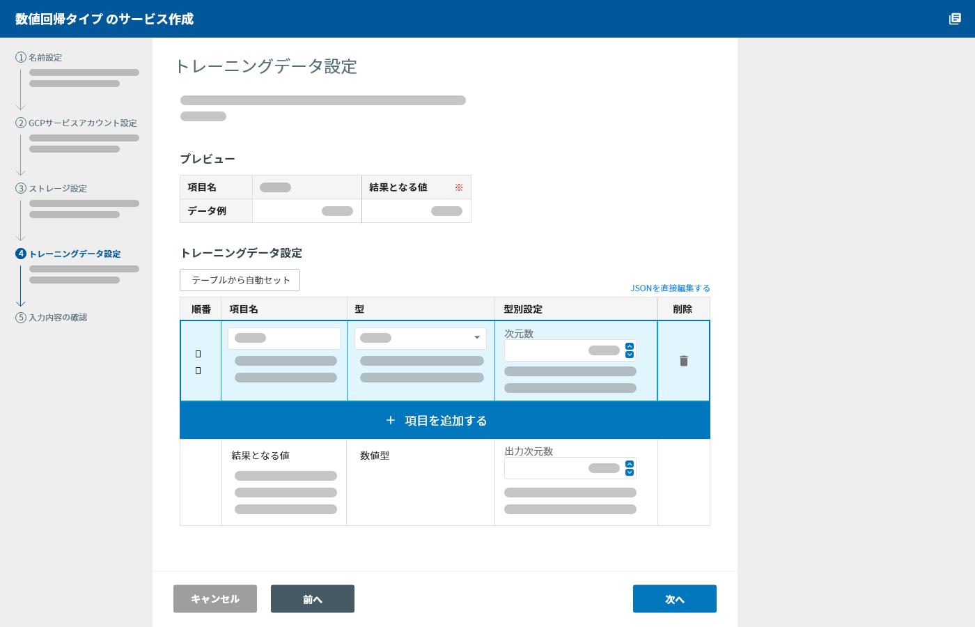 モデルジェネレーター(数値回帰タイプ)作成のトレーニングデータ設定画面