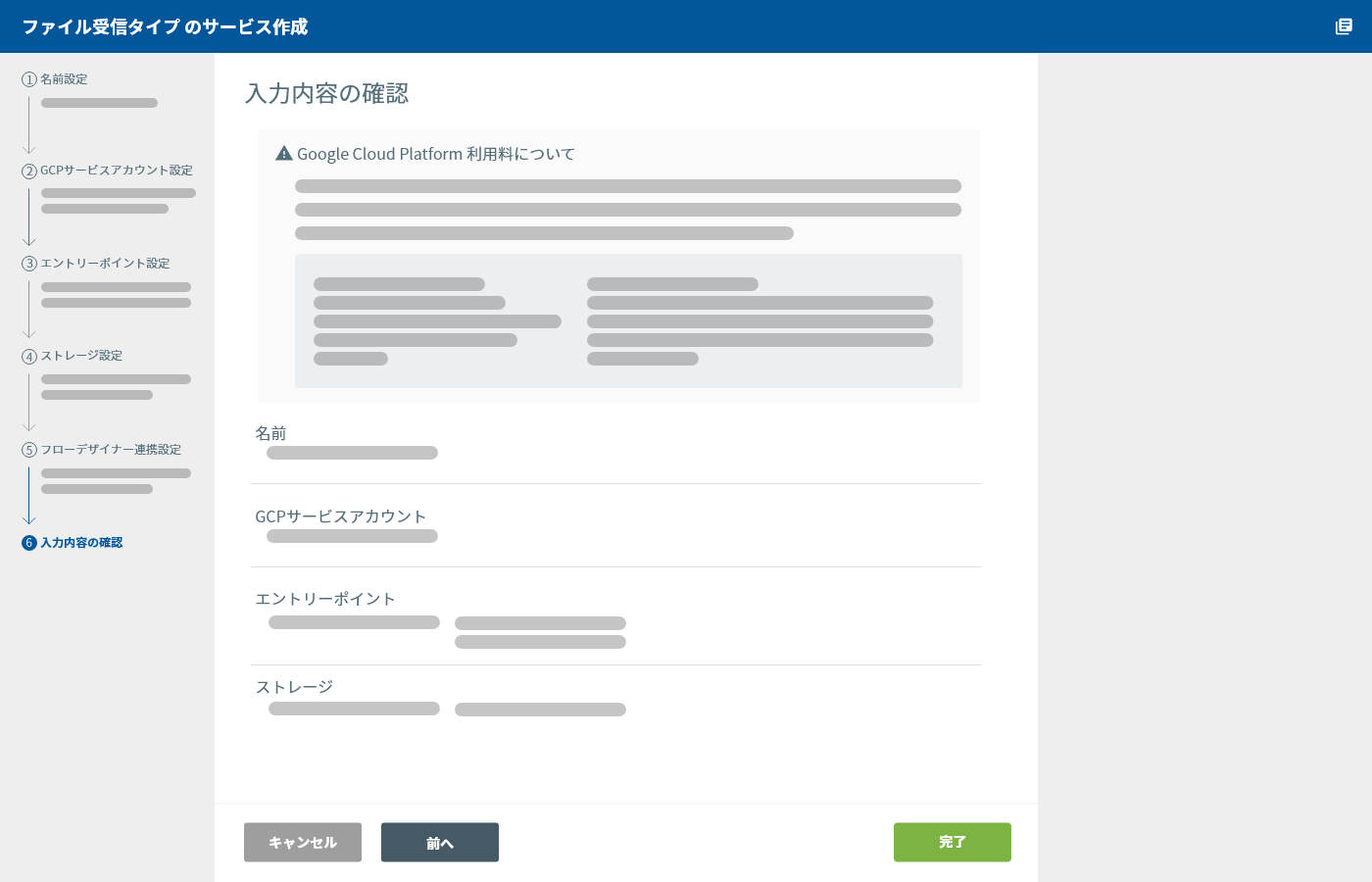 データバケット(ファイル受信)入力内容の確認
