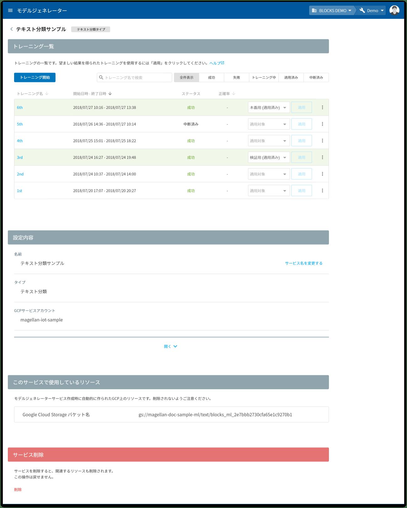 モデルジェネレーター(テキスト分類タイプ)の詳細画面