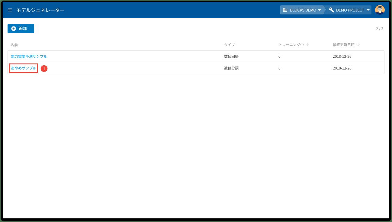 サービス一覧画面から削除対象のモデルジェネレーターを選択する様子