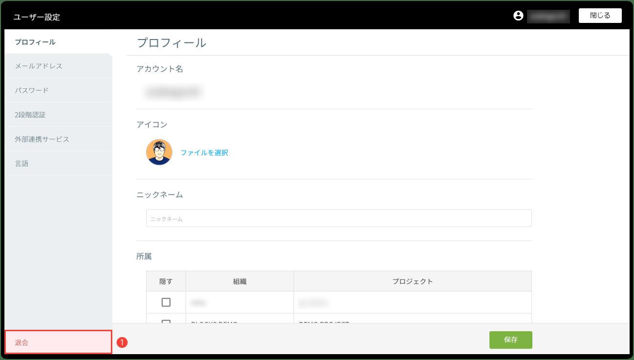 ユーザー設定画面の様子