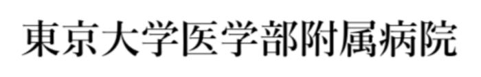 (日本語) 東京大学医学部附属病院 様