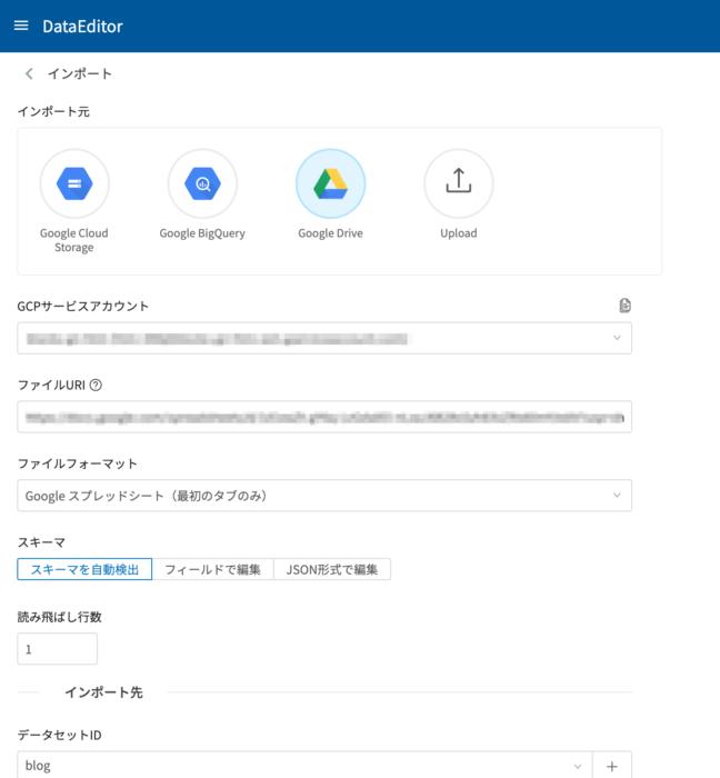 機械学習でクラスタリング:DataEditor インポート