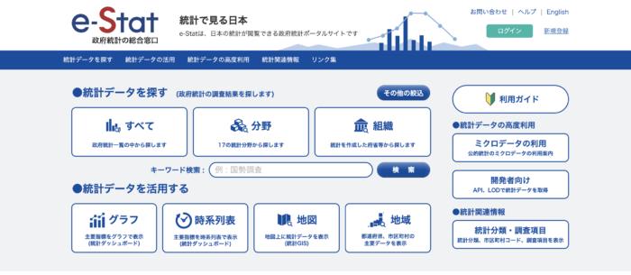 政府統計ポータルサイト(e-Stat)