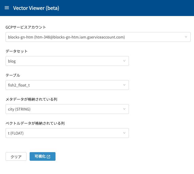 機械学習でクラスタリング結果:Vector Viewer テーブル選択画面